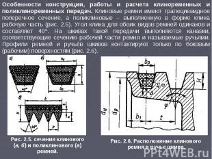 Особенности конструкции, работы и расчета клиноременных и поликлиноременных пере