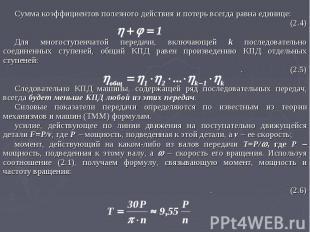 Сумма коэффициентов полезного действия и потерь всегда равна единице: (2.4) Для