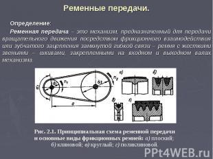 Определение: Ременная передача – это механизм, предназначенный для передачи вращ