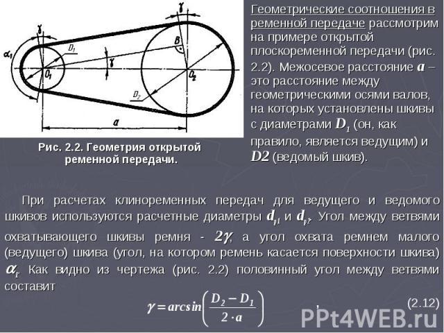 При расчетах клиноременных передач для ведущего и ведомого шкивов используются расчетные диаметры dр1 и dр2. Угол между ветвями охватывающего шкивы ремня - 2, а угол охвата ремнем малого (ведущего) шкива (угол, на котором ремень касается поверхности…