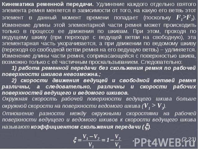 Кинематика ременной передачи. Удлинение каждого отдельно взятого элемента ремня меняется в зависимости от того, на какую его ветвь этот элемент в данный момент времени попадает (поскольку F1>F2). Изменение длины этой элементарной части ремня может п…