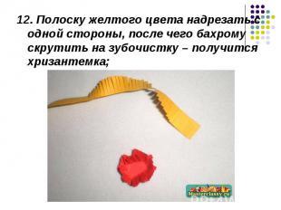 12. Полоску желтого цвета надрезать с одной стороны, после чего бахрому скрутить
