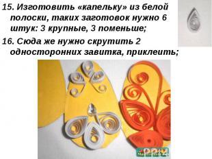 15. Изготовить «капельку» из белой полоски, таких заготовок нужно 6 штук: 3 круп