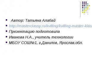 Автор: Татьяна Алабай http://masterclassy.ru/kvilling/kvilling-master-klass/651-