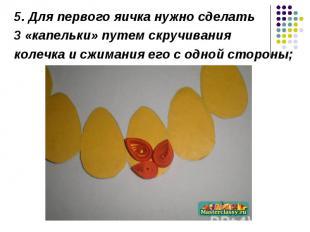 5. Для первого яичка нужно сделать 3 «капельки» путем скручивания колечка и сжим