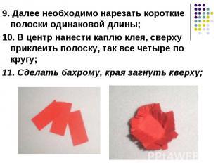 9. Далее необходимо нарезать короткие полоски одинаковой длины; 10. В центр нане