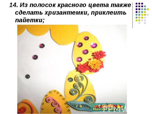14. Из полосок красного цвета также сделать хризантемки, приклеить пайетки;