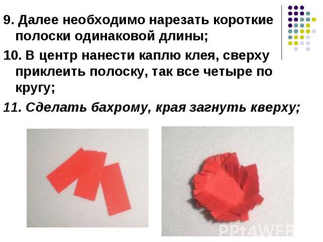 9. Далее необходимо нарезать короткие полоски одинаковой длины; 10. В центр нанести каплю клея, сверху приклеить полоску, так все четыре по кругу; 11. Сделать бахрому, края загнуть кверху;