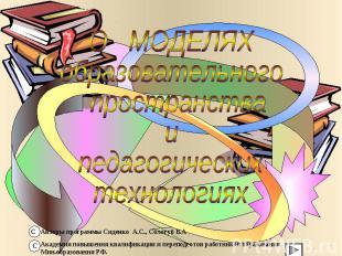 Авторы программы Сиденко А.С., Сологуб В.А Академия повышения квалификации и пер