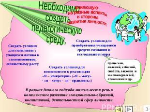 процессов, явлений, событий, свойств, законов и закономерностей, отношений и др.