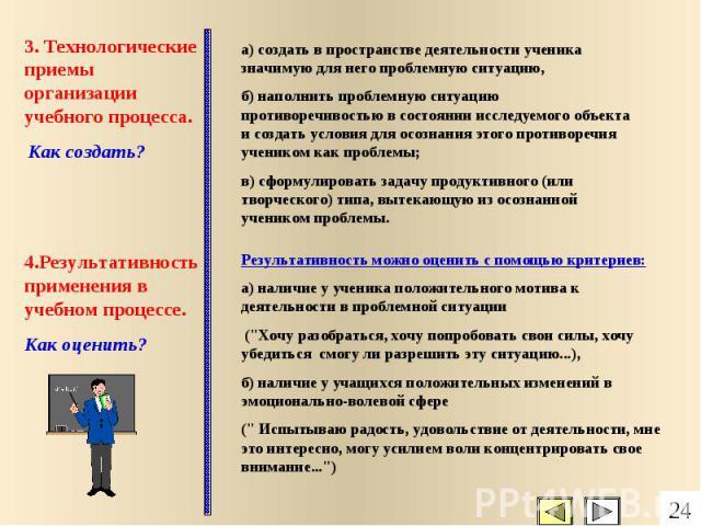 а) создать в пространстве деятельности ученика значимую для него проблемную ситуацию, б) наполнить проблемную ситуацию противоречивостью в состоянии исследуемого объекта и создать условия для осознания этого противоречия учеником как проблемы; в) сф…
