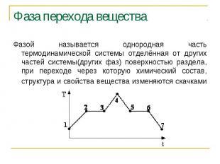 Фаза перехода веществаФазой называется однородная часть термодинамической систем