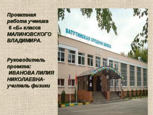 МОУ Ватутинская средняя общеобразовательная школа с углубленным изучением отдель