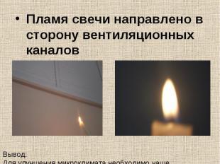 С помощью пламени свечи мы проследили за направлением движения воздушных потоков