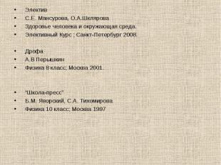 Литература: Электив С.Е. Мансурова, О.А.Шклярова Здоровье человека и окружающая