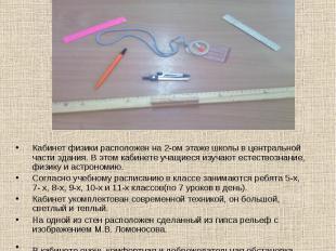 ОПИСАНИЕ ШКОЛЬНОГО КАБИНЕТА Оборудование и материалы: компас, чертежные принадле