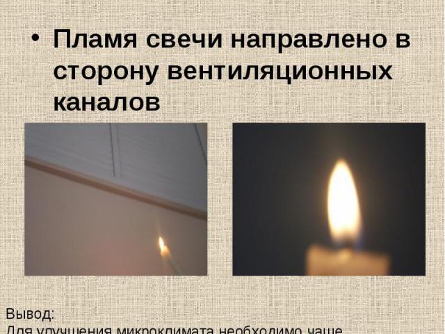 С помощью пламени свечи мы проследили за направлением движения воздушных потоков в кабинете физики и убедились в том, что в помещении осуществляется циркуляция воздуха(пламя свечи направлено в сторону вытяжных вентиляционных устройств , расположенны…