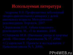 Используемая литература Андреева В.В. Профилактика заболеваний опорно-двигательн