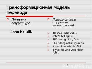 Трансформационная модель перевода Ядерная структура: John hit Bill. Поверхностны