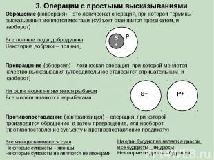 3. Операции с простыми высказываниями Обращение (конверсия) – это логическая опе
