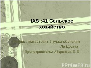 IAS :41 Сельское хозяйство полнил: магистрант 1 курса обучения Ли Цзэхуа Препода