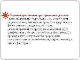 Административно-территориальное деление (административно-территориальное устройс
