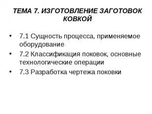 ТЕМА 7. ИЗГОТОВЛЕНИЕ ЗАГОТОВОК КОВКОЙ 7.1 Сущность процесса, применяемое оборудо