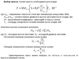 Выбор пресса. Усилие пресса, необходимое для осадки где σS(τ) – напряжение текуч