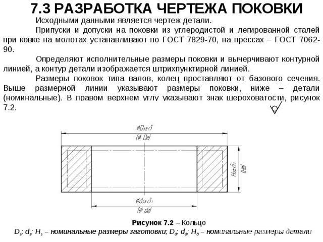 Исходными данными является чертеж детали. Припуски и допуски на поковки из углеродистой и легированной сталей при ковке на молотах устанавливают по ГОСТ 7829-70, на прессах – ГОСТ 7062-90. Определяют исполнительные размеры поковки и вычерчивают конт…