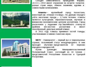 Алматы— крупнейший город Казахстана, известный как «Южная Столица». По данным те