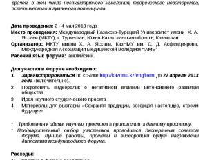 Дата проведения: 2 - 4 мая 2013 года Место проведения: Международный Казахско-Ту