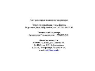 Контакты организационного комитета: Ответственный секретарь форума Абдрашева Дан