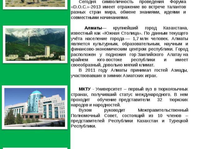 Алматы— крупнейший город Казахстана, известный как «Южная Столица». По данным текущего учёта население города — 1,7 млн человек. Алматы является культурным, образовательным, научным и финансово-экономическим центром республики. Город расположен у по…