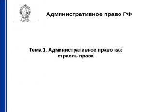 Административное право РФ Тема 1. Административное право как отрасль права