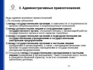 3. Административные правоотношения Виды административных правоотношений I. По со