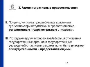 3. Административные правоотношения II. По цели, которая преследуется властным су