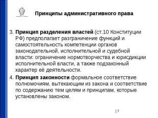 Принципы административного права 3. Принцип разделения властей (ст.10 Конституци