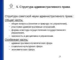 5. Структура административного права Структура советской науки административного