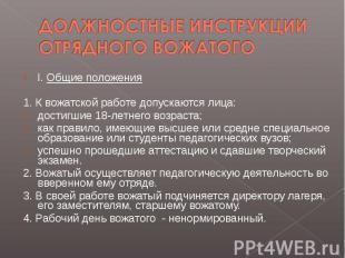 I. Общие положения 1. К вожатской работе допускаются лица: достигшие 18-летнего