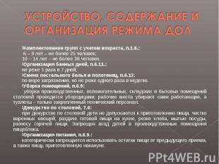 Комплектование групп с учетом возраста, п.1.6.: 6 – 9 лет – не более 25 человек;
