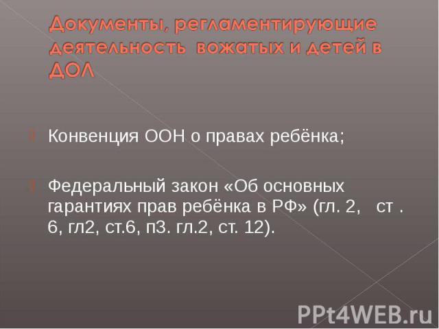 Конвенция ООН о правах ребёнка; Федеральный закон «Об основных гарантиях прав ребёнка в РФ» (гл. 2, ст .6, гл2, ст.6, п3. гл.2, ст. 12).