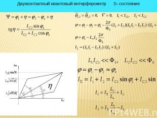 * Двухконтактный квантовый интерферометр S- состояние S-состояния при