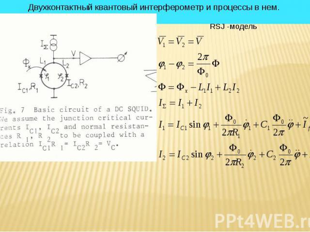 * Двухконтактный квантовый интерферометр и процессы в нем. RSJ -модель