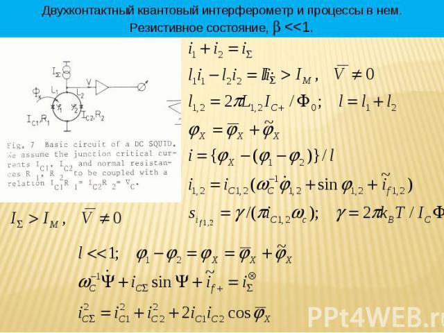 * Двухконтактный квантовый интерферометр и процессы в нем. Резистивное состояние,