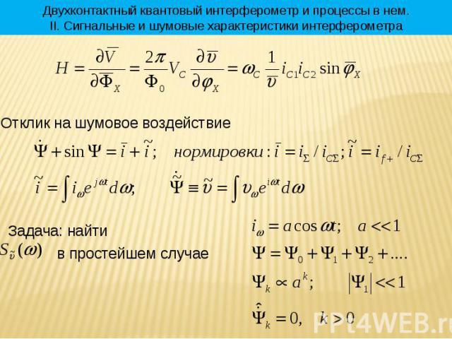 * Двухконтактный квантовый интерферометр и процессы в нем. II. Сигнальные и шумовые характеристики интерферометра Отклик на шумовое воздействие Задача: найти в простейшем случае