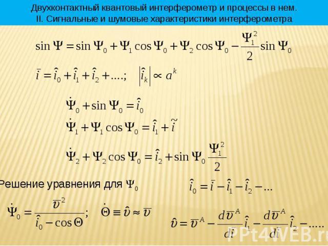 * Двухконтактный квантовый интерферометр и процессы в нем. II. Сигнальные и шумовые характеристики интерферометра Решение уравнения для 0