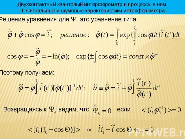 * Двухконтактный квантовый интерферометр и процессы в нем. II. Сигнальные и шумовые характеристики интерферометра Решение уравнения для 1 это уравнение типа Поэтому получаем: Возвращаясь к видим, что если