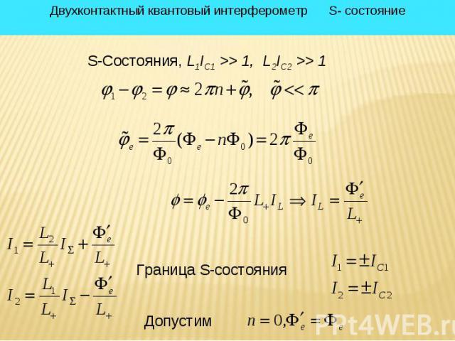 * Двухконтактный квантовый интерферометр S- состояние S-Состояния, L1IC1 >> 1, L2IC2 >> 1 Граница S-состояния Допустим