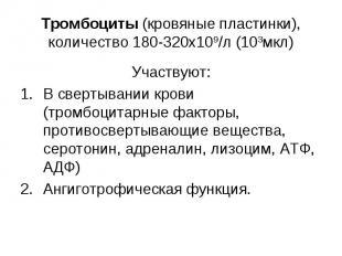 Тромбоциты (кровяные пластинки), количество 180-320х109/л (103мкл) Участвуют: В