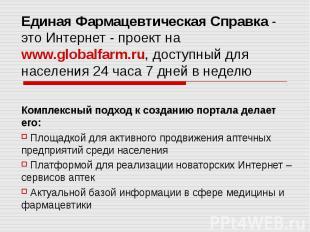 Единая Фармацевтическая Справка - это Интернет - проект на www.globalfarm.ru, до
